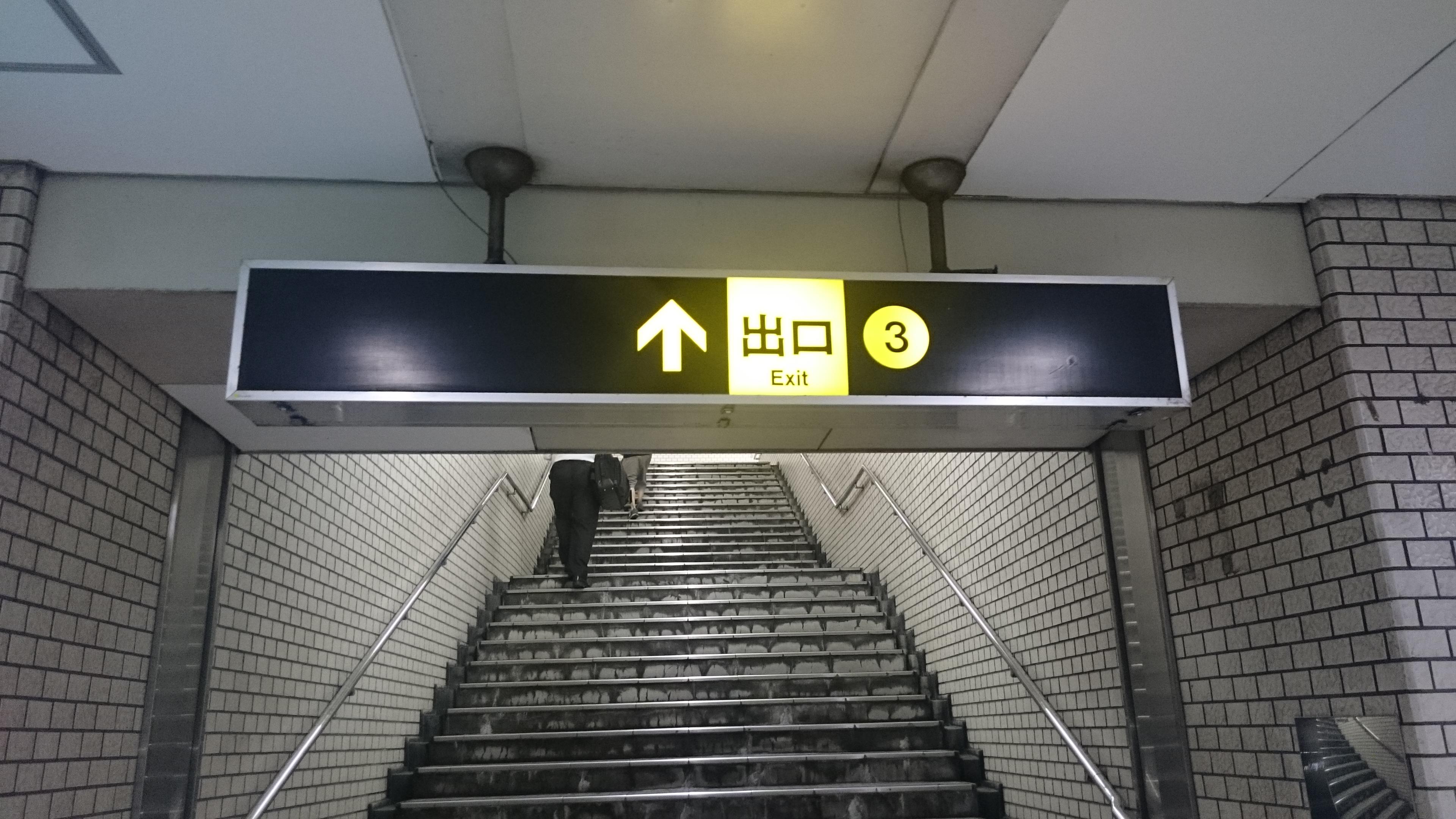 バランス整体院エール access2