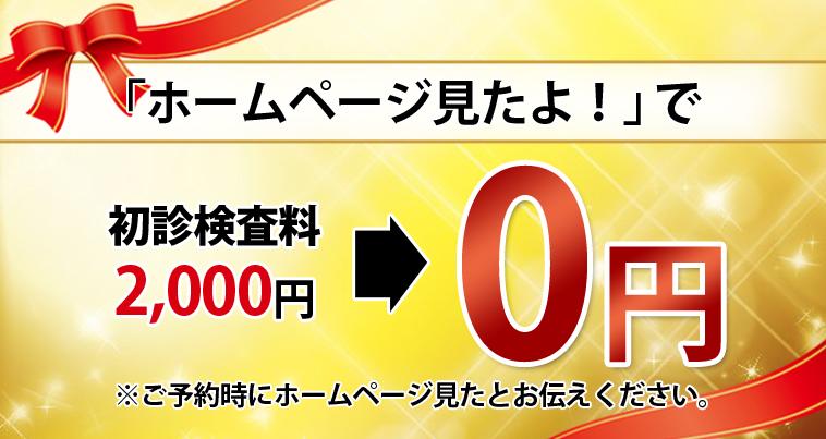 初診料 0円【堺 整体】