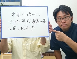 アトピー【堺市整体院 評価&声】