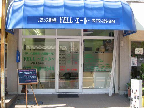 大阪堺市 バランス整体院エール 外観