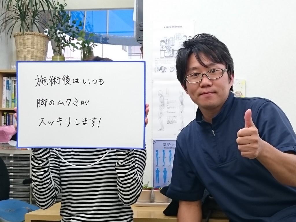 足のむくみ【堺市整体院エール 評価】