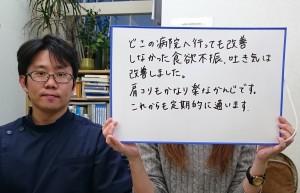 自律神経失調症【大阪堺 整体院エール 声】