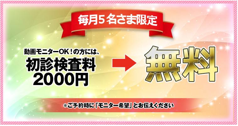 大阪堺市 バランス整体院エール 初診検査料→無料!