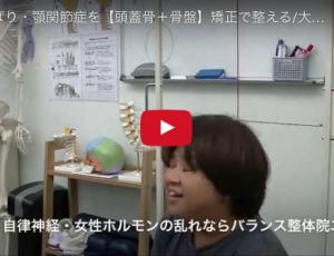 食いしばり 顎関節症【大阪堺市 整体院エール 声】
