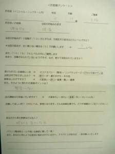 腰痛・膝痛【自律神経専門院エール 評価】