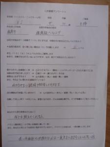 椎間板ヘルニア【大阪堺/整体院エール 評価】