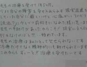 脳梗塞【大阪堺市 バランス整体院エール】
