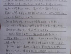 身体の歪み【大阪堺/整体院エール 声】
