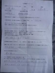 自律神経症状 評価【大阪堺の脳幹整体】
