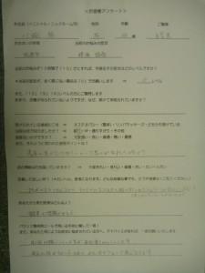 腰痛 頭痛【大阪堺/整体院エール 評価】