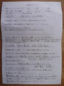 体の歪み【大阪堺/整体院エール 評価】