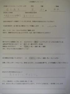 肩のしびれ【大阪堺/整体院エール 評価】