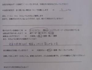 腰痛【大阪堺/整体院エール 評価】