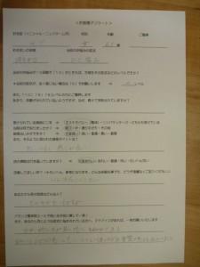 膝痛【大阪堺エール 評価】