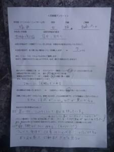 SLE【大阪堺/整体院エール 評価】