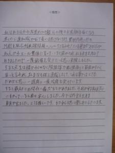 椎間板ヘルニア【大阪堺市/整体院エールの声】