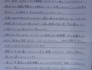 LD・ADHDなら大阪堺の整体院エール 声