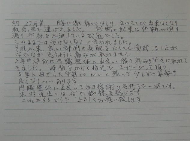 慢性腰痛でお悩みの方のお手紙