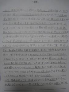 潰瘍性大腸炎【脳幹整体なら大阪堺市/エールへ】