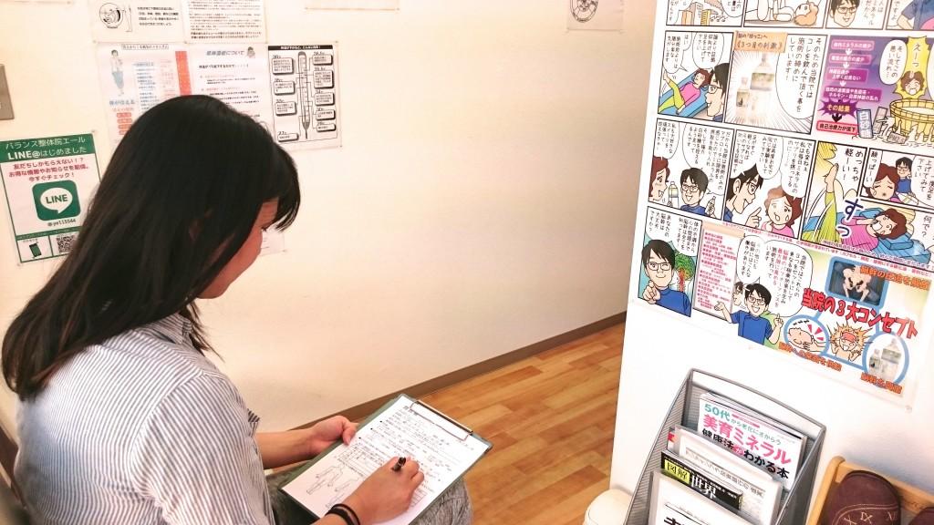 大阪堺市 バランス整体院エール 問診票