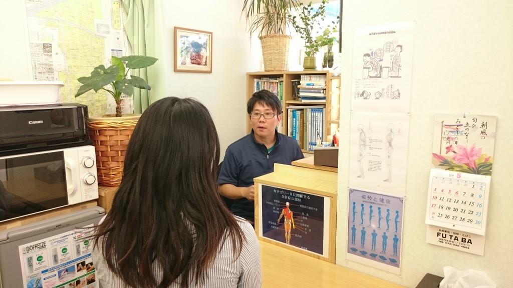 大阪堺市 バランス整体院エール 問診