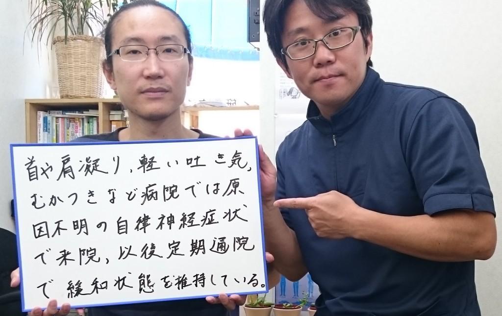 自律神経症状【堺市整体院エールの評価】