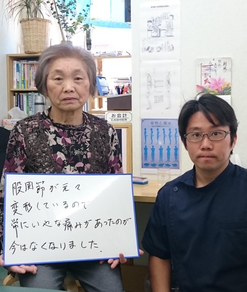 股関節痛【大阪堺市/整体の評価】