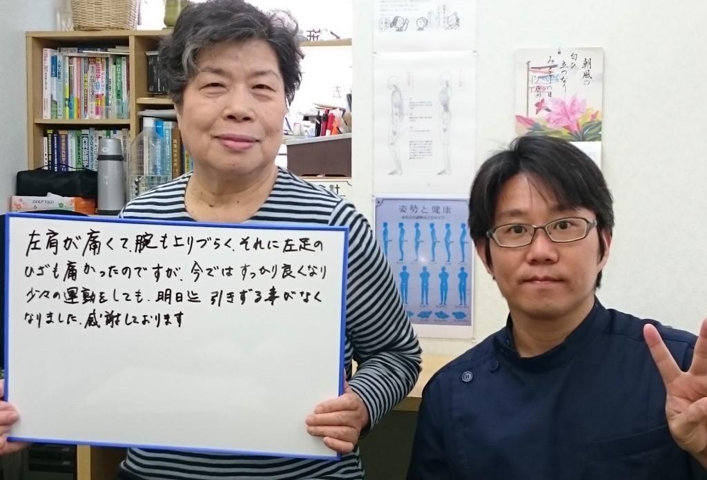 五十肩 膝痛【大阪整体 評価】