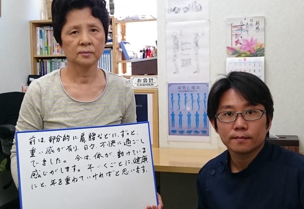肩痛 腰痛【大阪堺市 整体 評価】