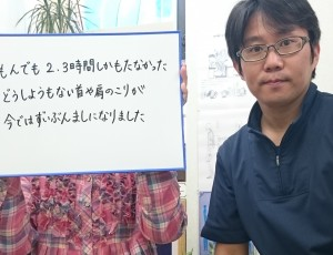 自律神経症状【堺市整体 患者さまの声】