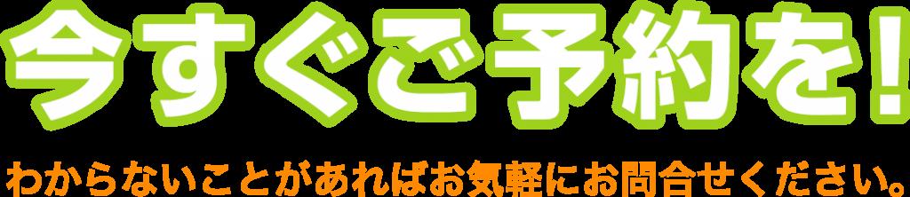 大阪堺市 バランス整体院エール 今すぐご予約を!