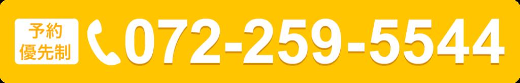 072-259-5544