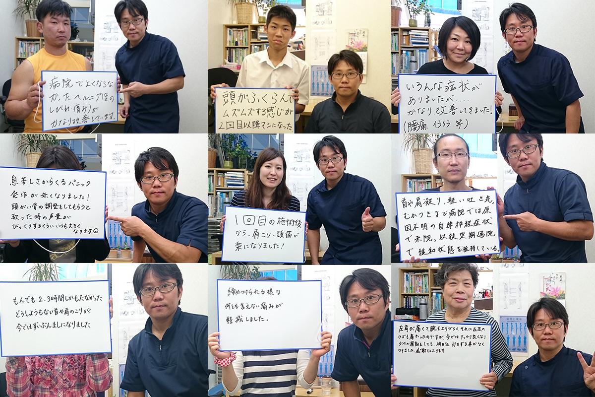 大阪堺市 バランス整体院エール お客さまの声