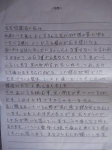 股関節の痛み【堺/整体 エールの声】