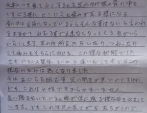 股関節痛【大阪堺/整体院エール 声】