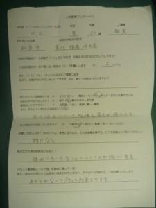 自律神経症状【堺市整体院エール 評価】