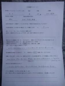 女性ホルモンの乱れ【大阪堺/整体院エール 評価】