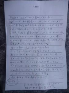 エリテマトーデス【大阪堺/整体院エール 声】