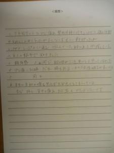 膝痛【大阪堺 整体院エール 声】