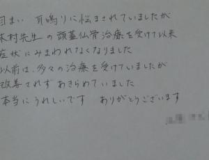 めまい・耳鳴り【大阪堺市 バランス整体院エール】