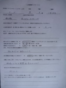 LD・ADHDなら大阪堺の整体院エール 評価
