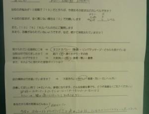 めまい・膝痛【大阪堺/整体院エール 評価】