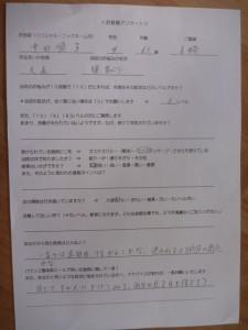 背中のかゆみ【リンパマッサージの堺エール 評価】