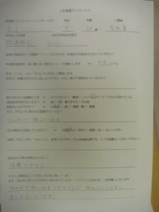 アトピー【大阪堺の整体院エール 評価】