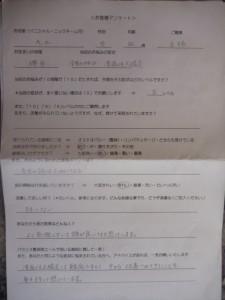 潰瘍性大腸炎 評価【脳幹整体なら大阪堺のエール】