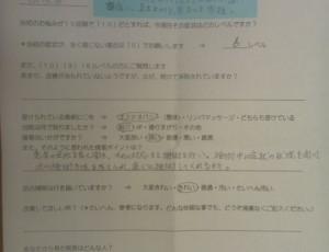膝痛【大阪堺/整体院エール 声】