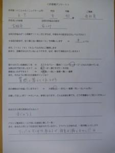 むくみ・頭痛【大阪堺/整体院エール 評価】