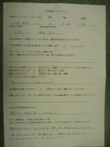 腰痛・肩こり【大阪堺/整体院エール 評価】