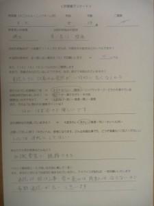 腰痛・首こり【大阪堺/整体院エール 評価】