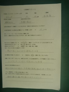下肢痛【大阪堺エールの評価】